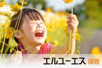 株式会社エルユーエス 神戸オフィス(95635)保育士(認定こども園での保育業務)