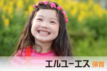 株式会社エルユーエス 神戸オフィス(98653)保育士(認定こども園での業務)