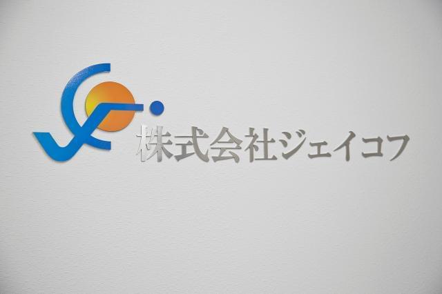 魅力の高時給1000円◆「本町」駅から徒歩2分だから通勤便利◆交通費全額支給◆夏期休暇など長期休暇あり!