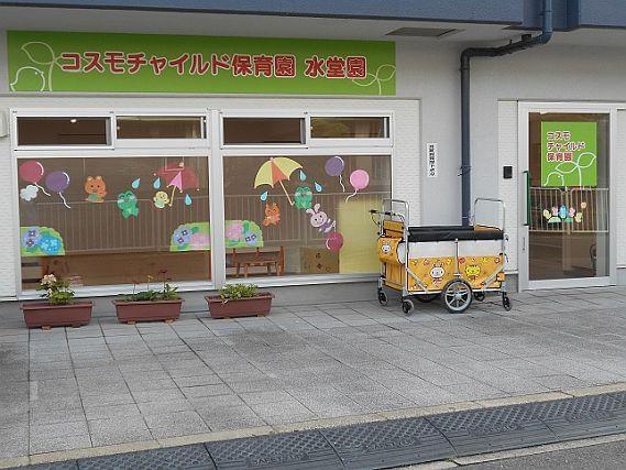しんきエンジェルハート株式会社 コスモチャイルド保育園 神戸王子園