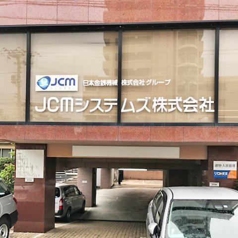 JCMシステムズ 東北営業所