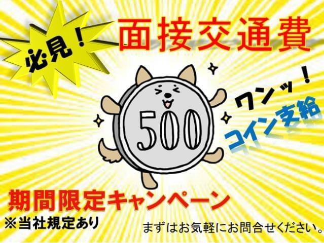 株式会社ティーエム・テックス 亀岡オフィス/TK091-3
