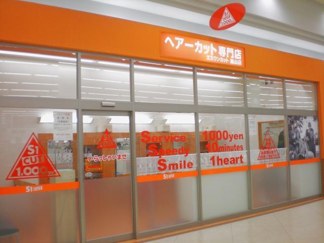 大型スーパー内の店舗では買い物など便利な環境です♪