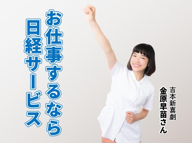 株式会社日経サービス メディカルサポート部