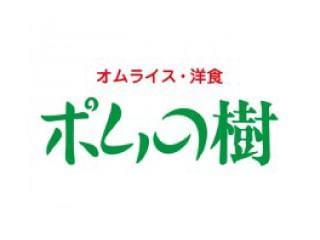 創作オムライス・洋食ポムの樹