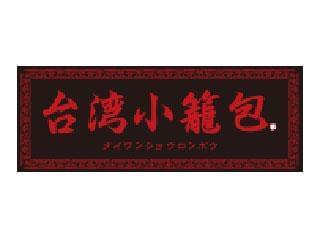 台湾小籠包