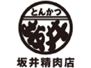 とんかつ 坂井精肉店 1枚目