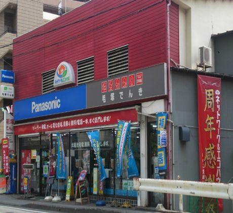 街のでんきやさんで働こう♪有限会社 毛塚電気商会