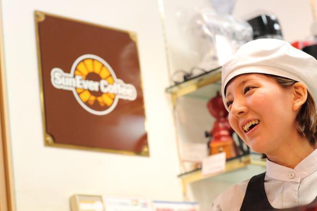 サンエバーコーヒーハウス【京都ファミリー店】