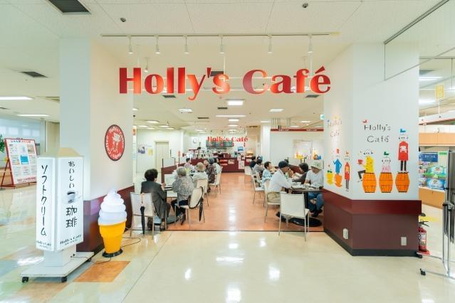 ホリーズカフェ【じゃんぼスクエア交野店】