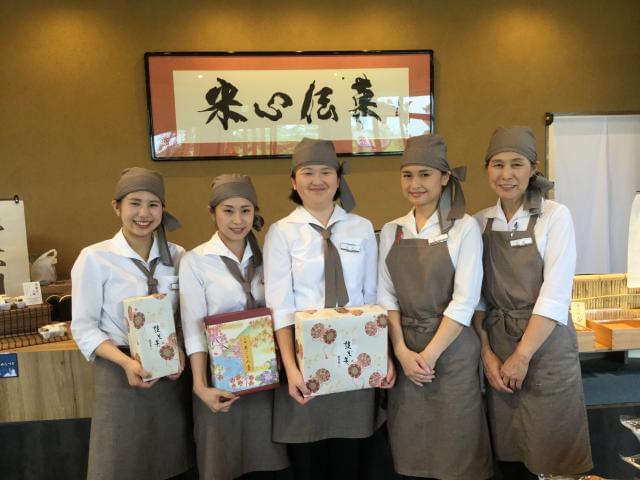 """大正12年創業の「武平作だんご」。""""だんごといえば、武平作""""という親しみやすいお店を目指しています。"""
