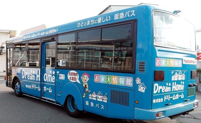 『ドリームホーム』のフルラッピングバス走行中♪京都府内をかけめぐります!