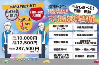 面接交通費1,000円!日払いOK!全額週払いもOK!入社祝金あり!1勤務1万円以上!