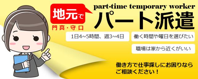 新栄スタッフ株式会社