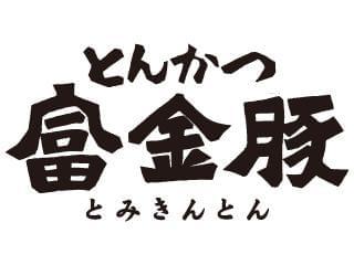 富金豚(とみきんとん)
