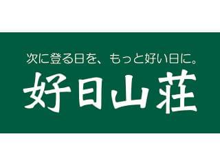 好日山荘 1枚目