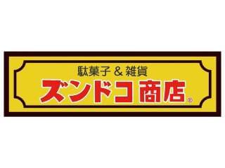 ズンドコ商店 1枚目