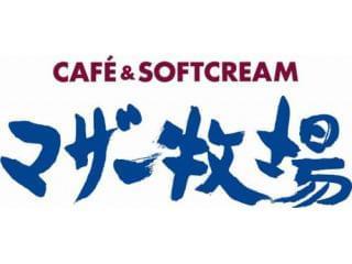 マザー牧場 CAFE&SOFTCREAM 1枚目