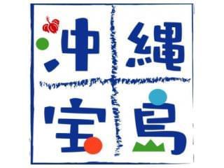 沖縄宝島ららぽーと横浜店