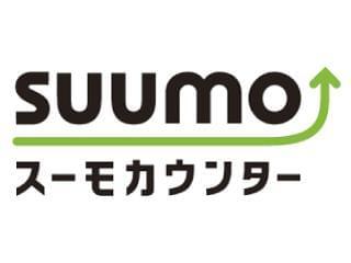 スーモカウンター 1枚目