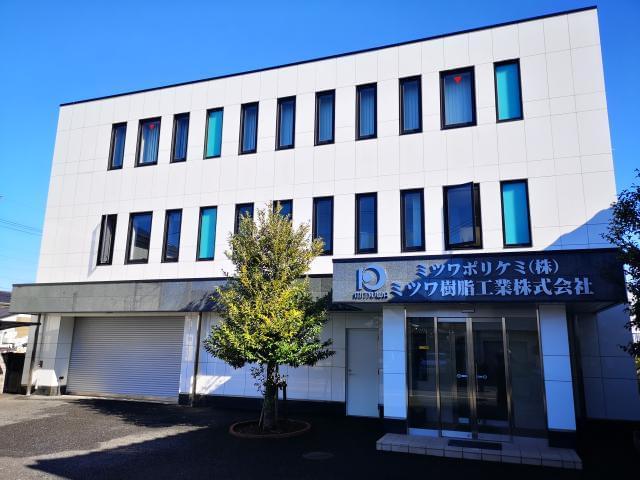ミツワ樹脂工業株式会社
