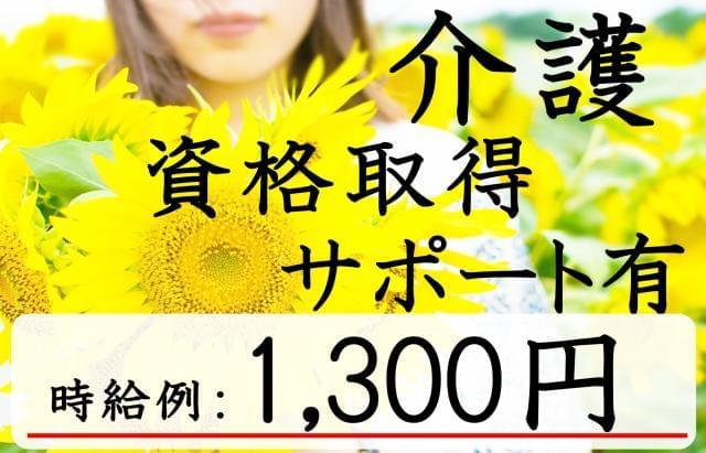 株式会社 生活支援センター・ひまわり 1枚目