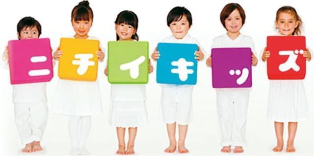 株式会社ニチイ学館 茨木支店