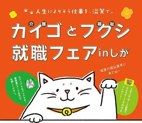 滋賀県内で福祉事業を展開する法人と出会うチャンス!