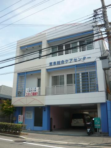 恵泉総合ケアセンター