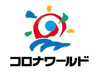 コロナワールド 1枚目