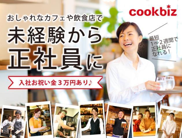 クックビズ株式会社 関東【未経験A 栄区】