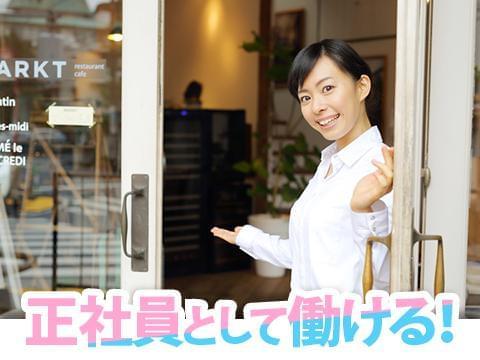 クックビズ株式会社 関東【正社員 鎌倉】
