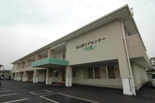 松山南ケアセンターそよ風:7352/URC