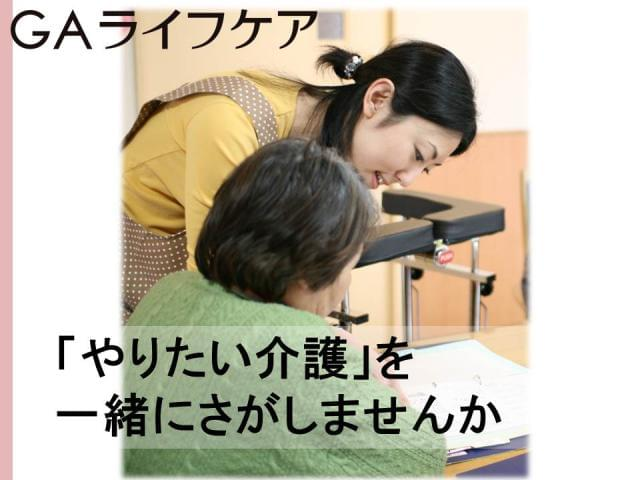 GAライフケアは介護施設専門エージェントです。コーディネイターは全員介護資格を所有しています。