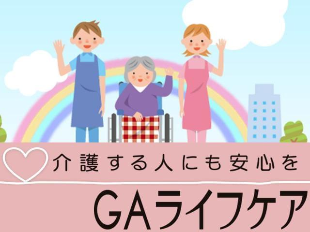 GAライフケア株式会社(Y16932) 1枚目