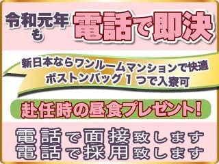 新日本独自の採用スタイル、電話で面接! ★応募→即就業へ超スピーディー対応★