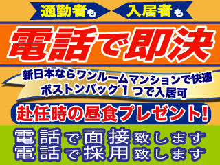 株式会社新日本 本社 No.10370