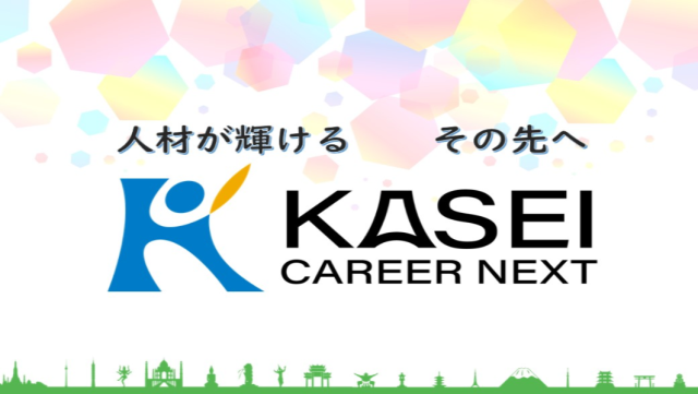 KASEI CAREER NEXT