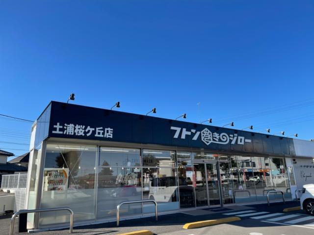 フトン巻きのジロー 土浦神立店 土浦桜ケ丘店