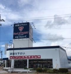 セカンドストリート岡山平島店