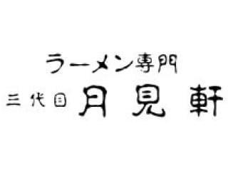 ラーメン専門 札幌 三代目月見軒 1枚目