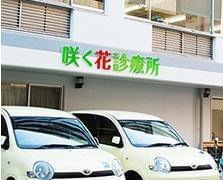 医療法人遊心会 咲く花診療所 1枚目