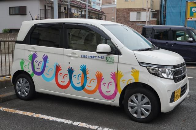 日本財団在宅看護センター横浜 1枚目