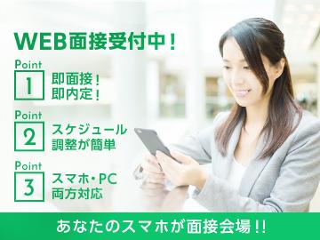 株式会社セイノースタッフサービス 関東支店