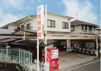産経新聞 香芝専売所・西大和専売所