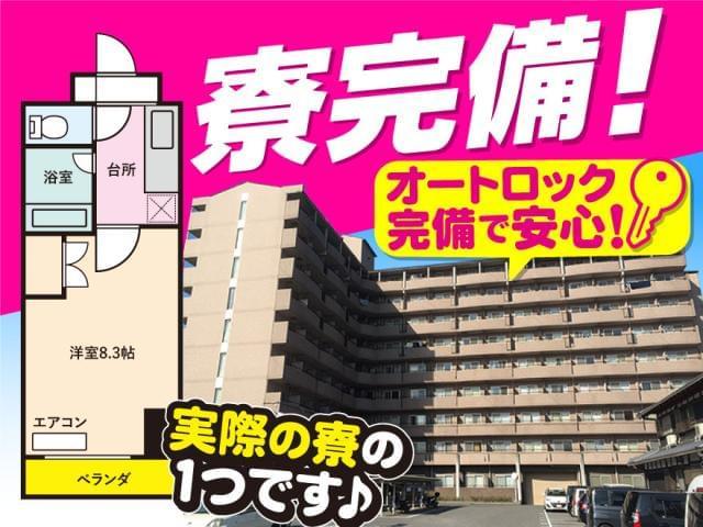 『入寮環境が充実している派遣会社NO.1』に選ばれました!  ※日本マーケティングリサーチ機構(2018年7月)