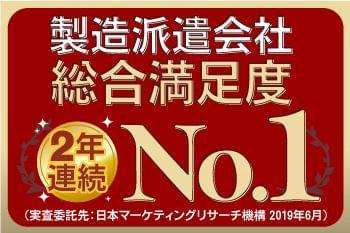日研トータルソーシング株式会社【東京案件】(お仕事No.5A030)