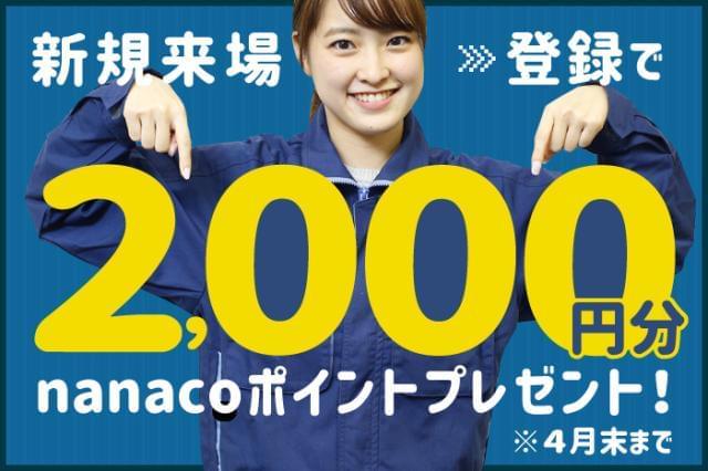 日研トータルソーシング株式会社【埼玉案件】(お仕事No.4A1726)