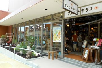アメツチテラス 沖縄ライカム店(チャイハネ)