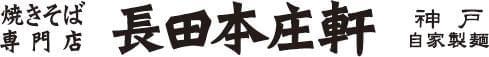 株式会社トリドールホールディングス ◇◆関東エリア合同募集◆◇のアピールポイント 2枚目